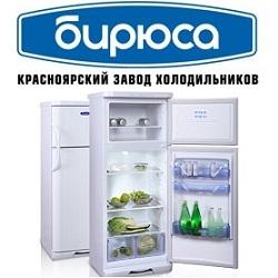 Холодильники Бирюса отзывы
