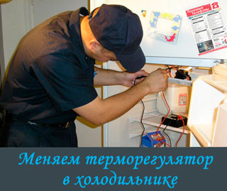 zamena-termoregulyatora-xolodilnika-svoimi-rukami